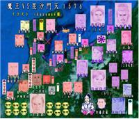 Tenchijin1576