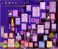 Tenchijin1577