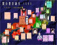 Tenchijin1585