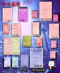 Tairakiyomori48