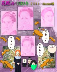 Hanamoe50